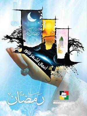 أعمال شهر رمضان المبارك