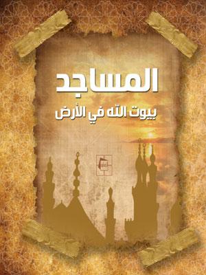 المساجد بيوت الله في الأرض