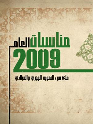 مناسبات العام 2009