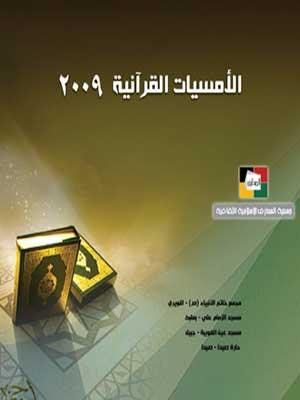 الأمسيات القرأنية 2009
