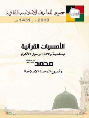 الأمسيات القرأنية 2010
