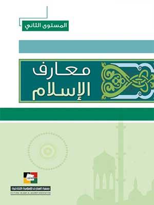 معارف الإسلام-المستوى الثاني