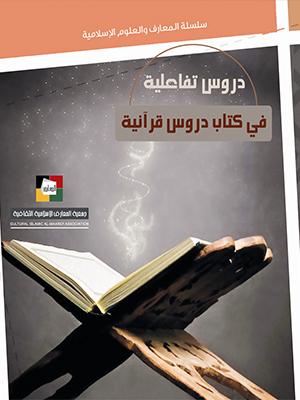 دروس تفاعلية في كتاب دروس قرآنية