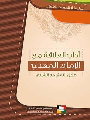 آداب العلاقة مع الإمام المهدي عجل الله فرجه الشريف