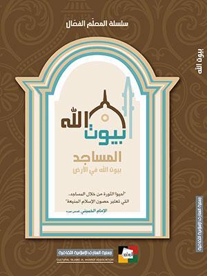 المساجد بيوت الله