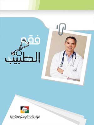 فقه الطبيب