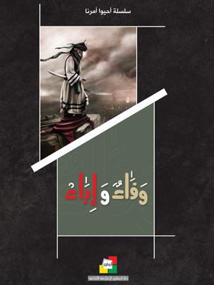 وفاء وإباء-2