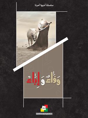وفاء وإباء-1