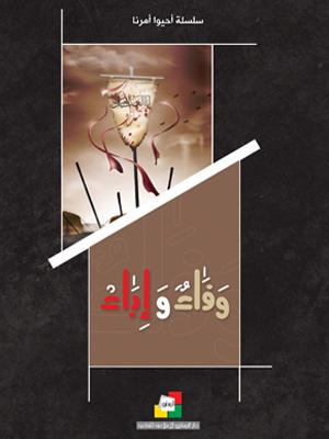 وفاء وإباء-3