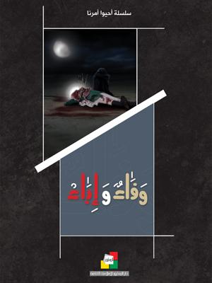 وفاء وإباء-4