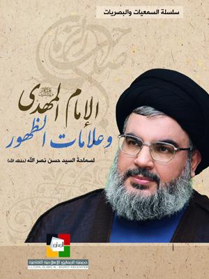 الإمام المهدي (عج) وعلامات الظهور