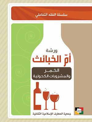 الخمر - أمّ الخبائث