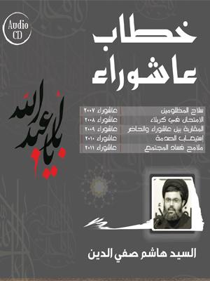 خطاب عاشوراء - السيد هاشم صفي الدين