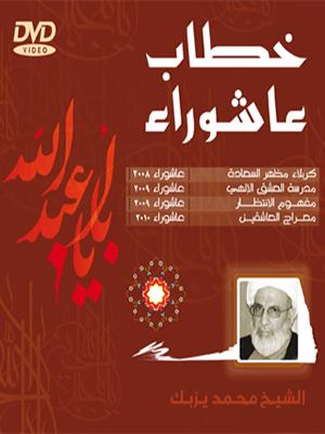 خطاب عاشوراء - الشيخ محمد يزبك
