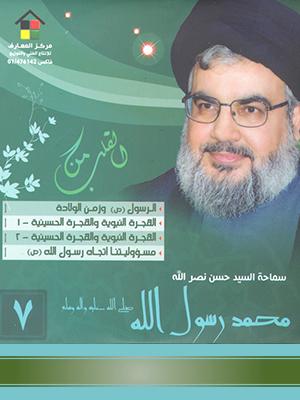 7- محمد رسول الله
