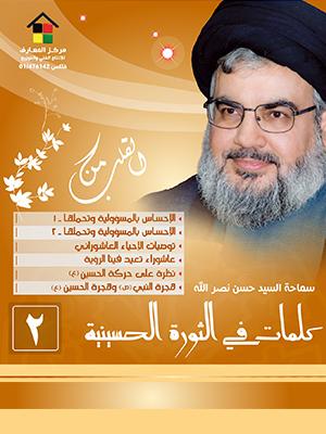 كلمات في الثورة الحسينية