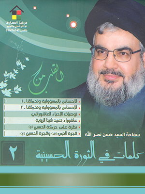 2- كلمات في الثورة الحسينية