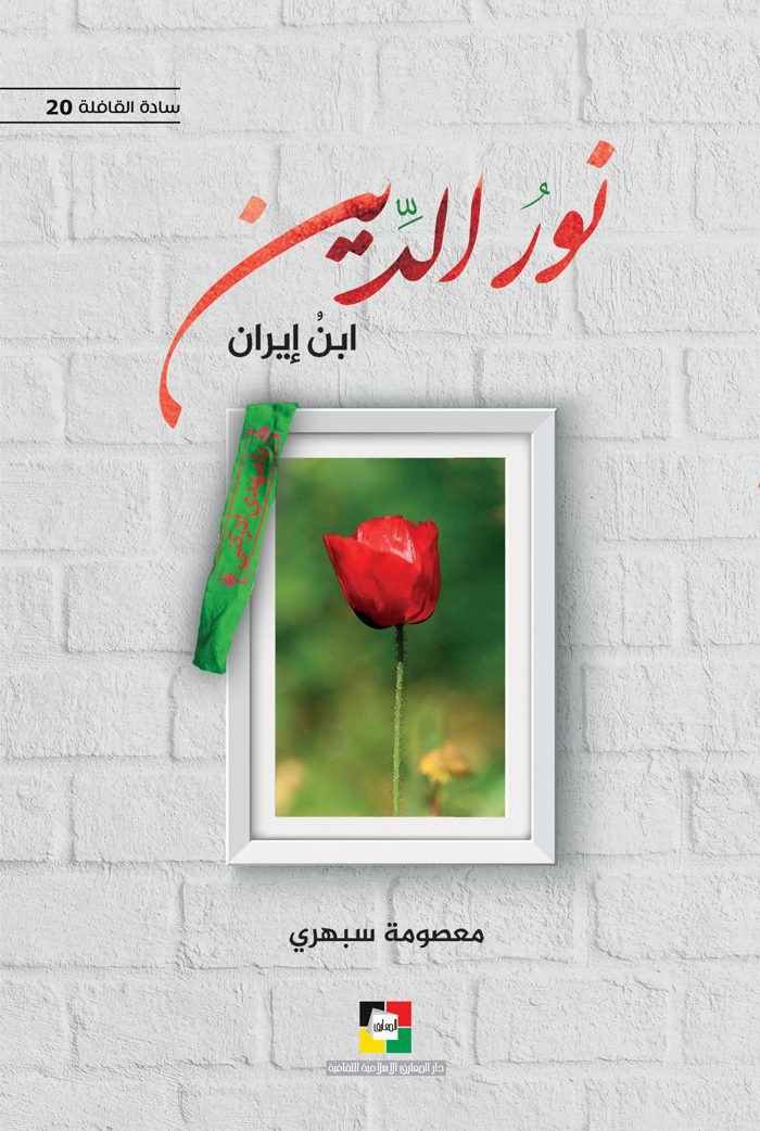 نور الدين ابن ايران