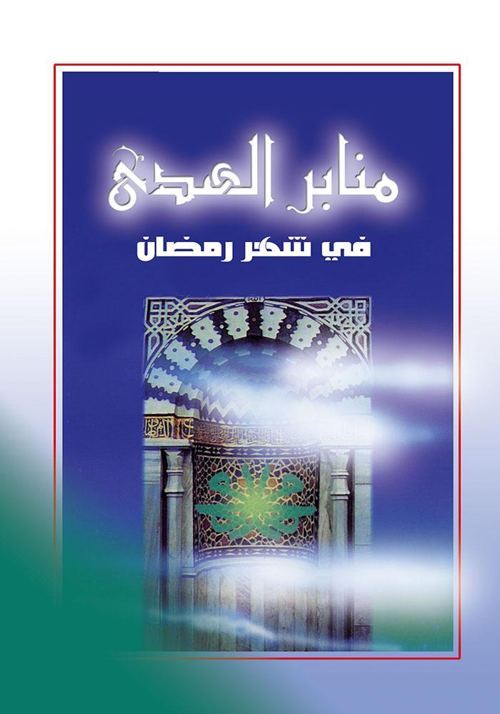 منابر الهدى في شهر رمضان المبارك