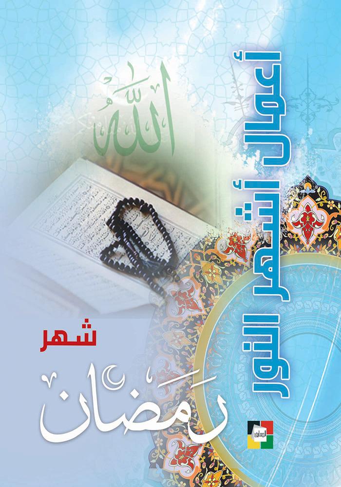 أعمال أشهر النور- شهر  رمضان