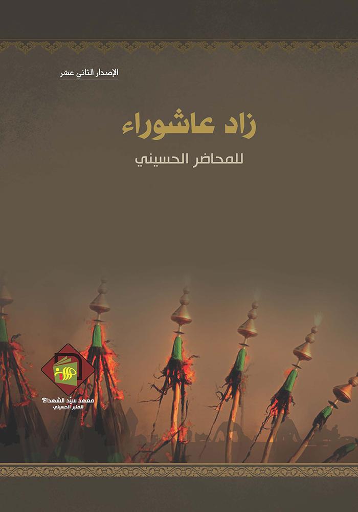 زاد عاشوراء للمحاضر الحسيني 1435 هـ