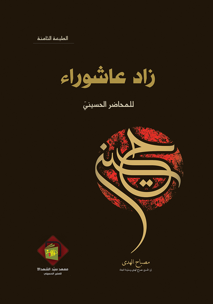 زاد عاشوراء للمحاضر الحسيني 1431 هـ