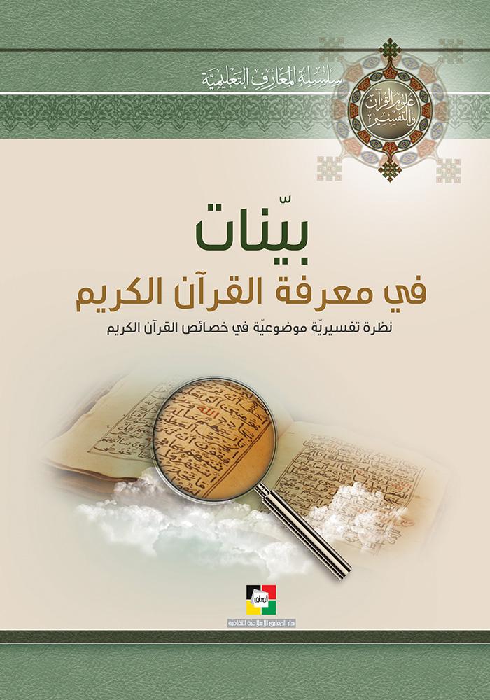 بينات في معرفة القرآن الكريم