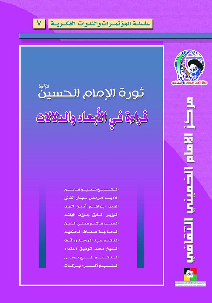 ثورة الإمام الحسين قراءة في الأبعاد والدلالات
