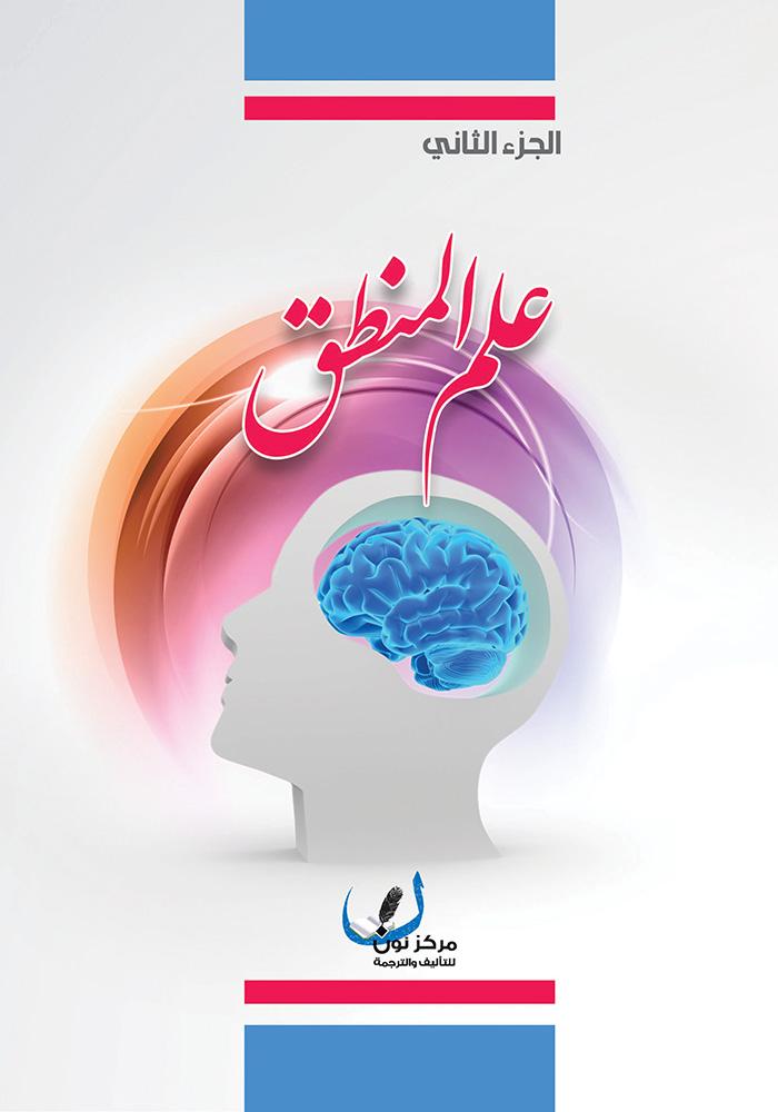 علم المنطق-الجزء الثاني