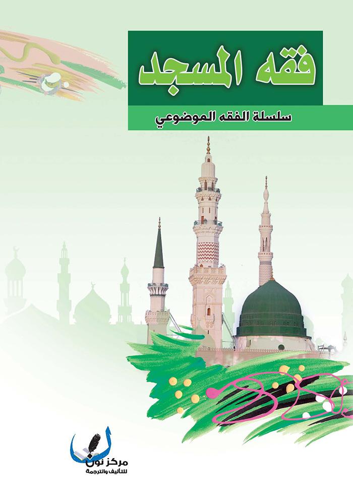 فقه المسجد