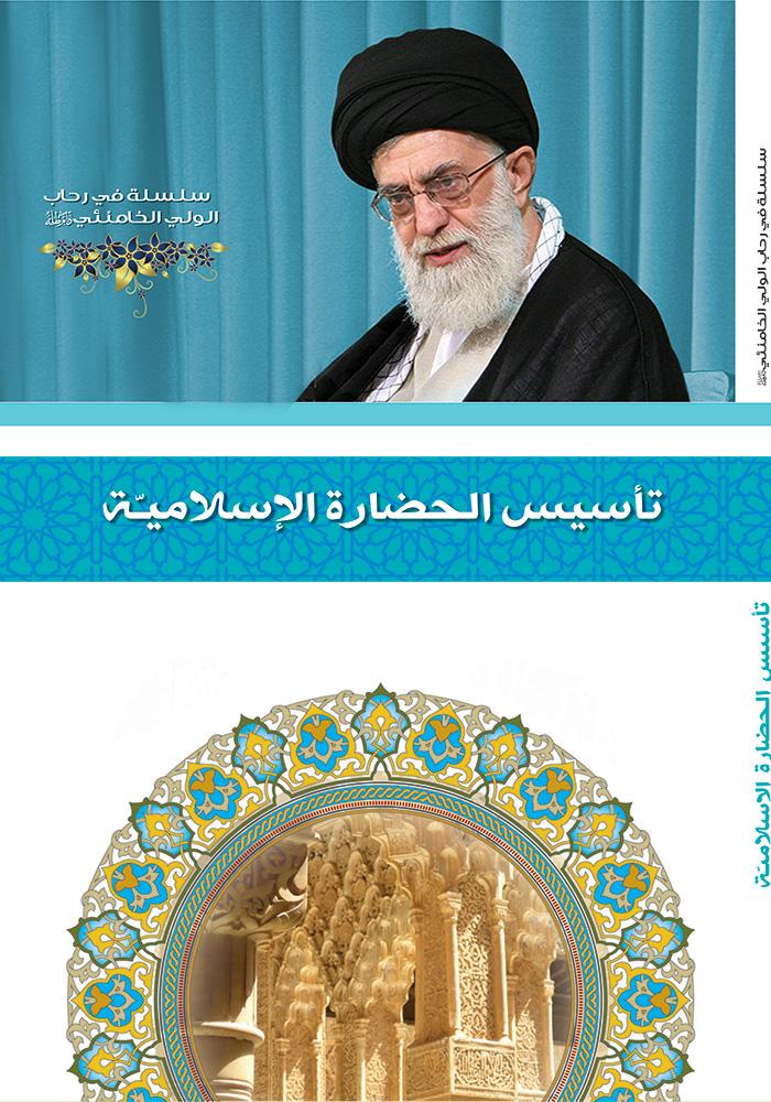 تأسيس الحضارة الإسلامية