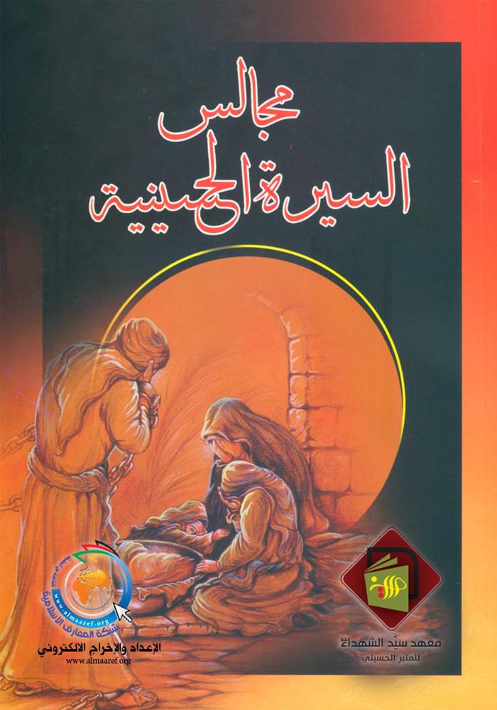 مجالس السيرة الحسينية 1425 هـ