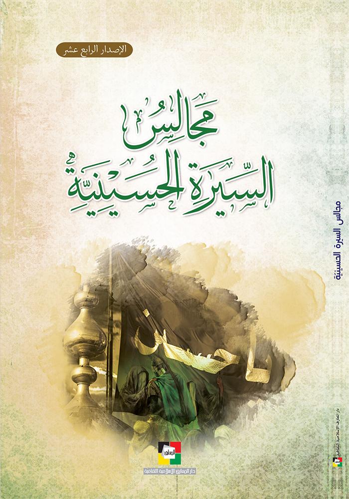 مجالس السيرة الحسينيّة 1441 هـ