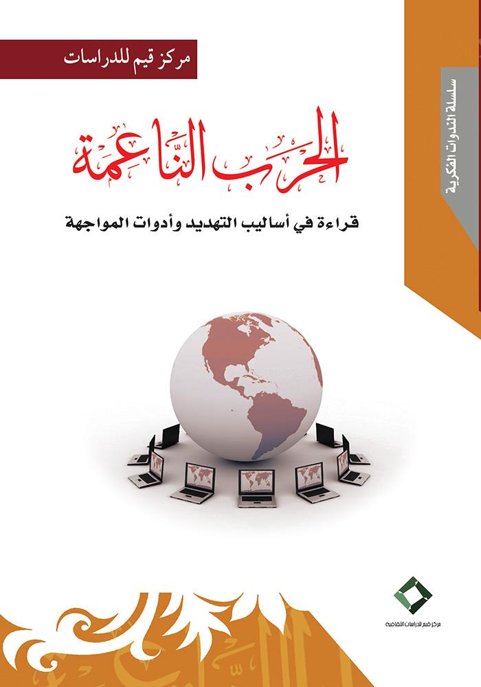 808103876 موقع مكتبة المعارف الإسلامية - الحرب الناعمة - قراءة في أساليب ...