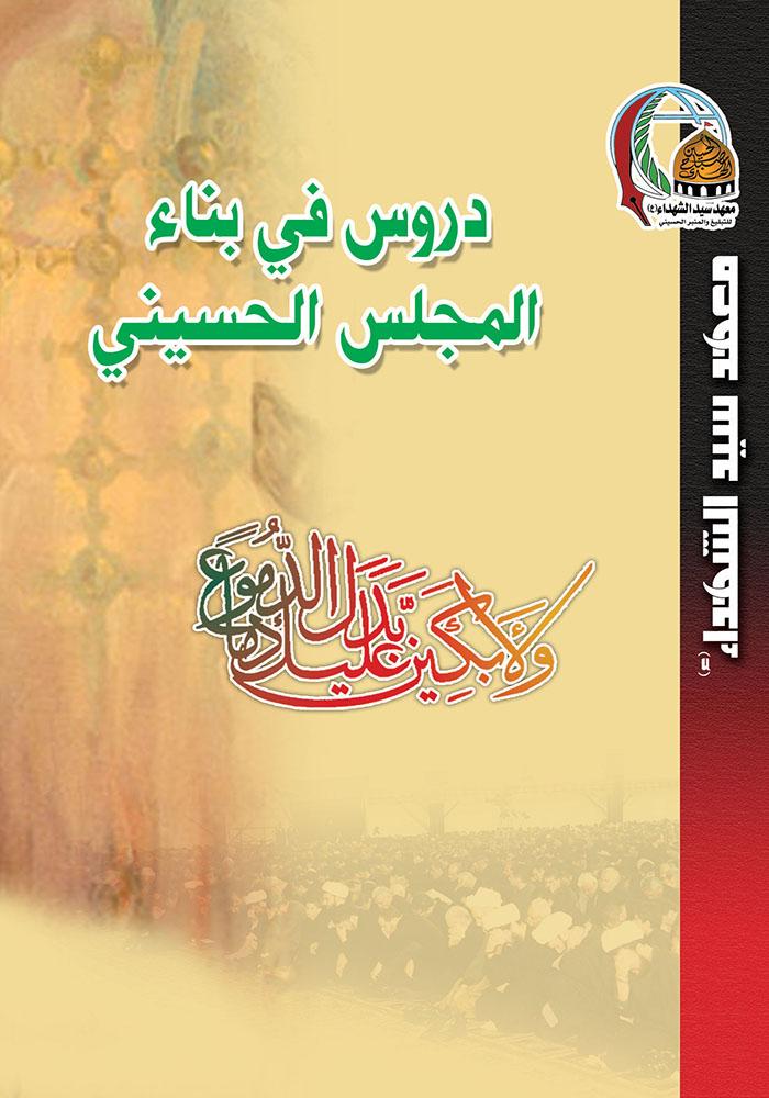 دروس في بناء المجلس الحسيني
