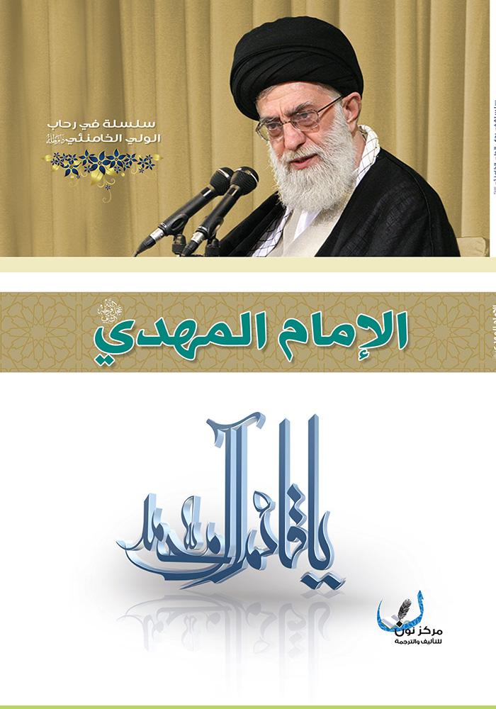 الإمام المهدي عجل الله فرجه الشريف