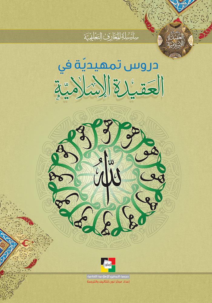 دروس تمهيدية في العقيدة الإسلامية