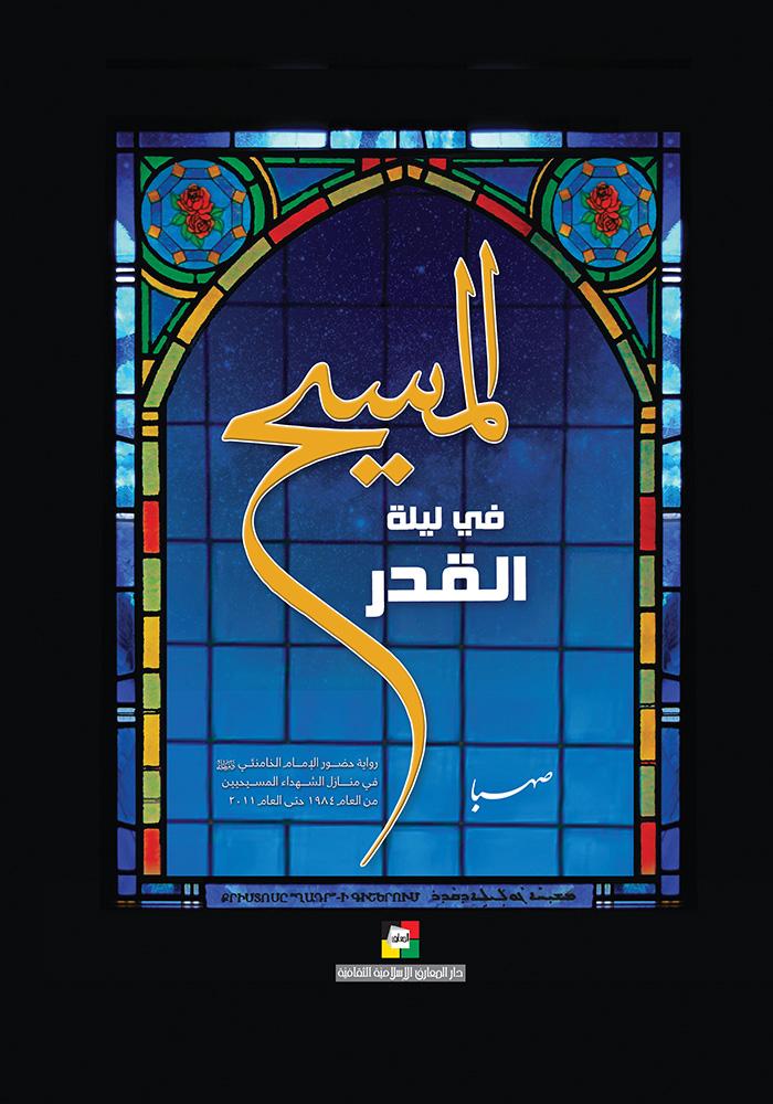9ddb402b2 موقع مكتبة المعارف الإسلامية - المسيح في ليلة القدر