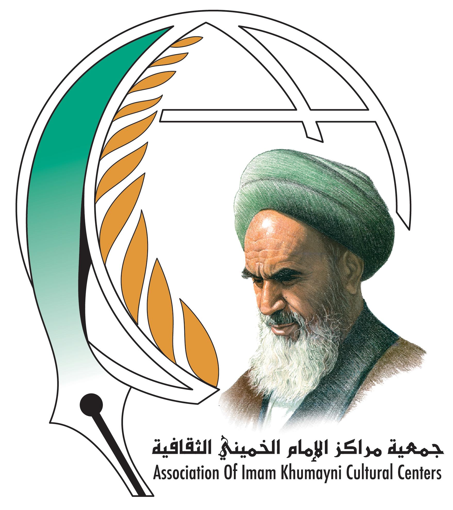 جمعية مراكز الإمام الخميني الثقافية