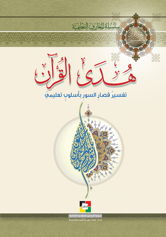 هدى القرآن