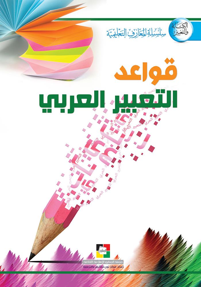 قواعد التعبير العربي – قواعد الكتابة