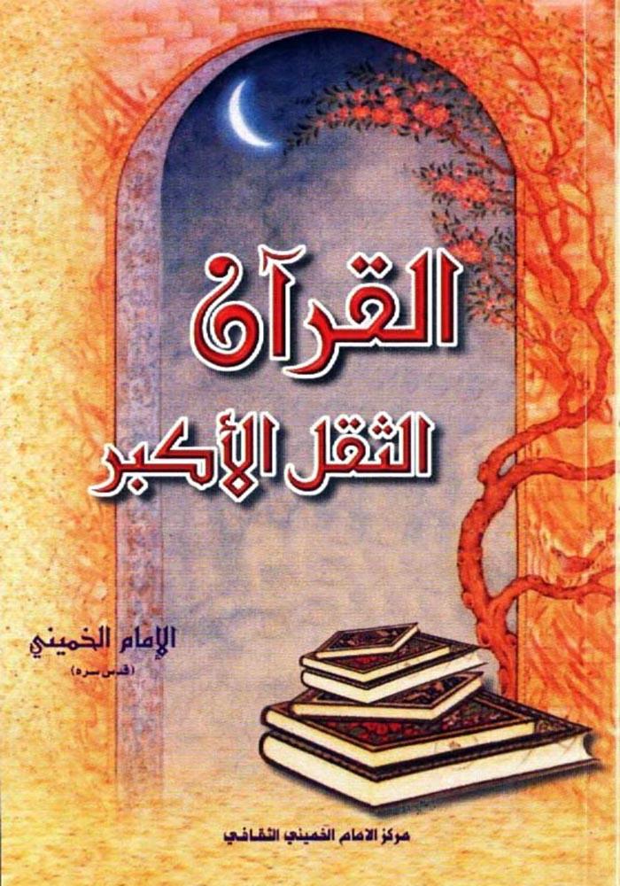 القرآن الثقل الأكبر