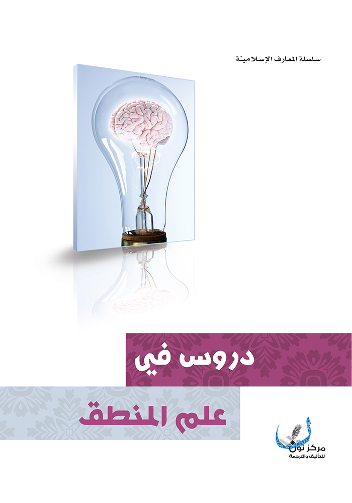 دروس في علم المنطق