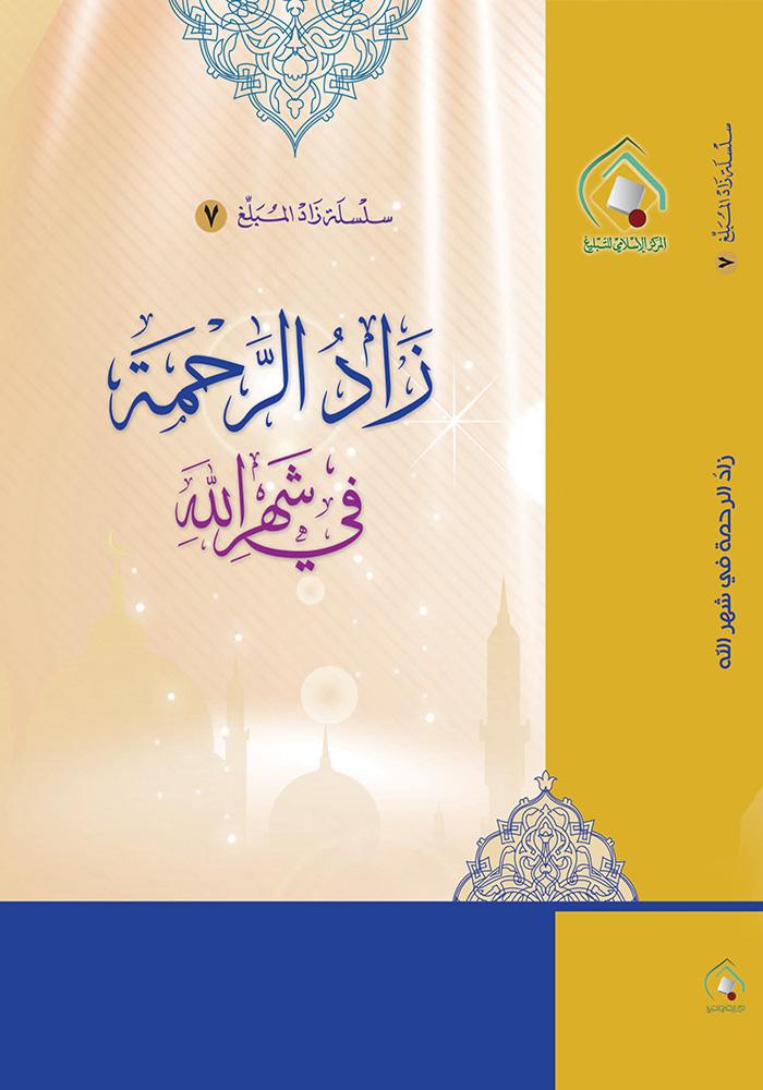 (7) زاد الرحمة في شهر الله