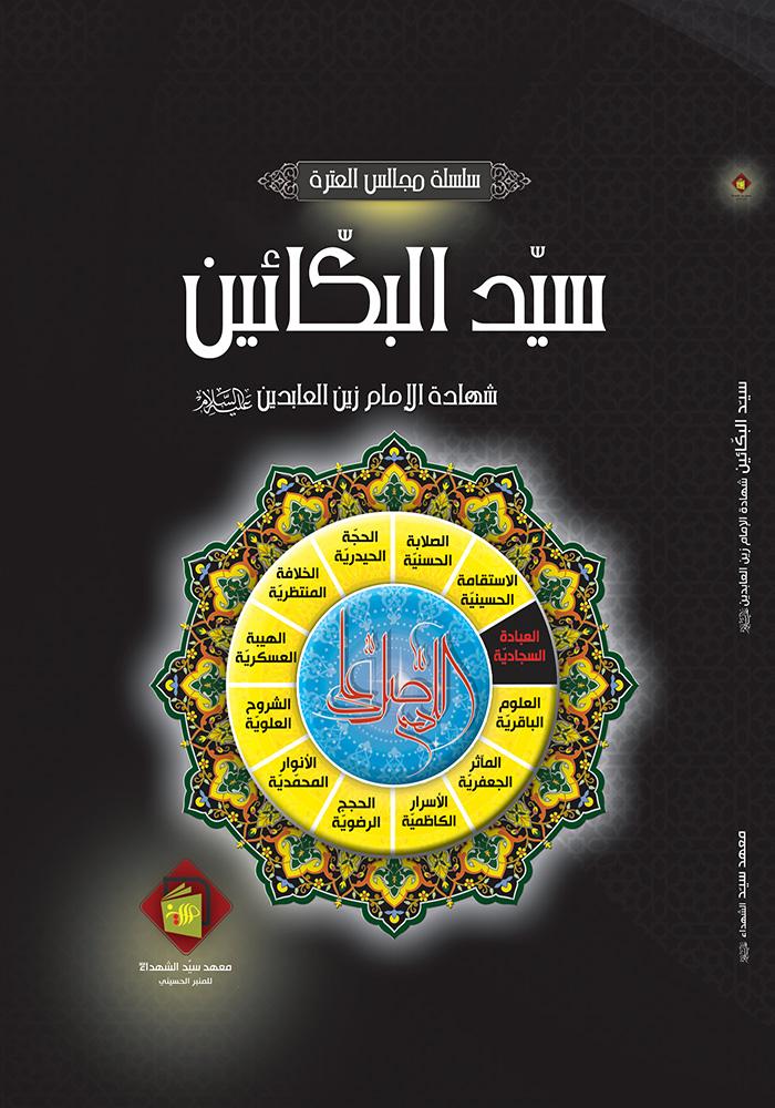 سيد البكائين شهادة الإمام زين العابدين عليه السلام