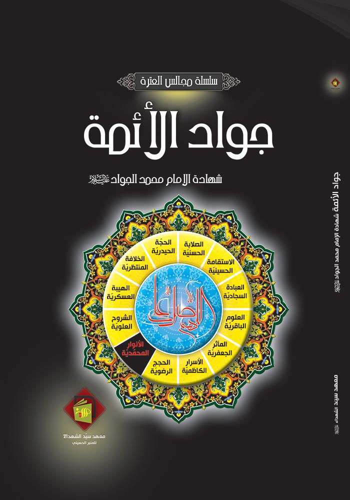 جواد الأئمة (شهادة الإمام محمد الجواد عليه السلام )