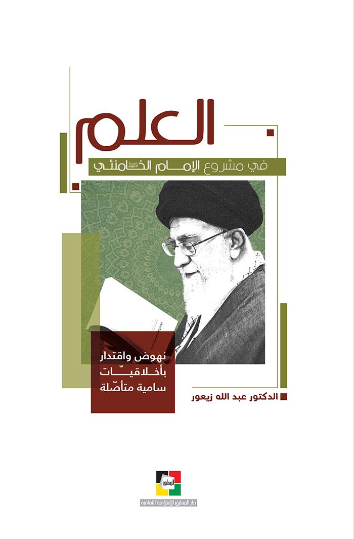 العلم في مشروع الإمام الخامنئيّ