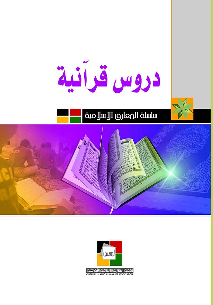 دروس قرآنية