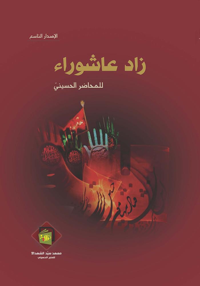زاد عاشوراء للمحاضر الحسيني 1432 هـ