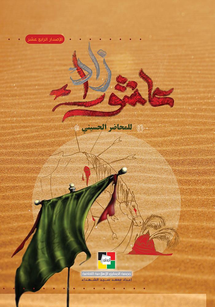 زاد عاشوراء للمحاضر الحسيني 1437 هـ